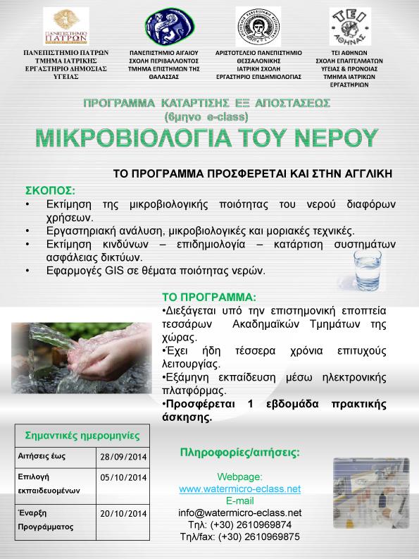 Πρόγραμμα Κατάρτισης εξ Αποστάσεως (e-class) «Μικροβιολογία του Νερού»